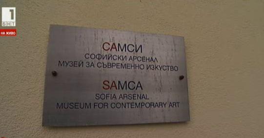 Съвременно изкуство и институции - дискусия за проблемите и проектите