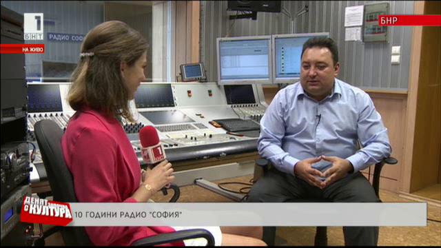 Радио София на 10 години