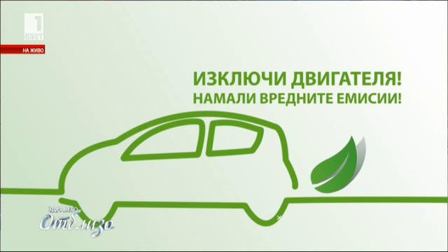 #ЕКО: Изключи двигателя!