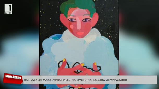 Наградата за млад живописец бе връчена за осми път