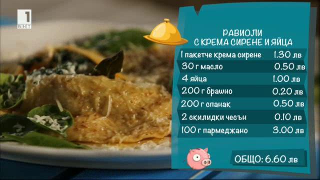 Равиоли с крема сирене и яйца