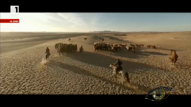 Светът отблизо: Монголия - страна на номади, ханове и шамани