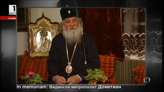 Памет за Видинския митрополит Дометиан