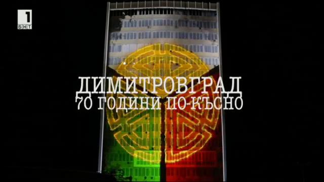 Димитровград отбеляза 70 години от създаването си