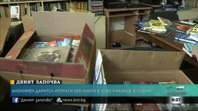 Анонимен дарител изпрати 500 книги в 51-во училище в София
