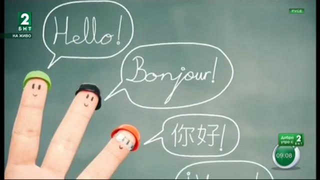 Как да учим лесно чужд език и какво представлява канго джъмпс