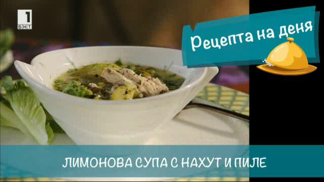 Лимонова супа с нахут и пиле