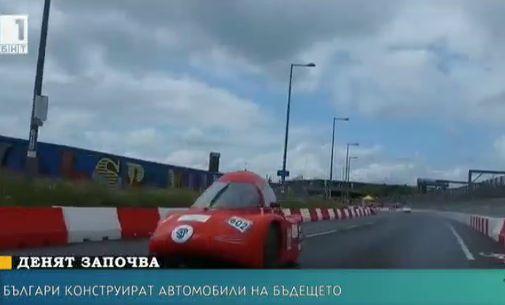 Българи конструират автомобили на бъдещето