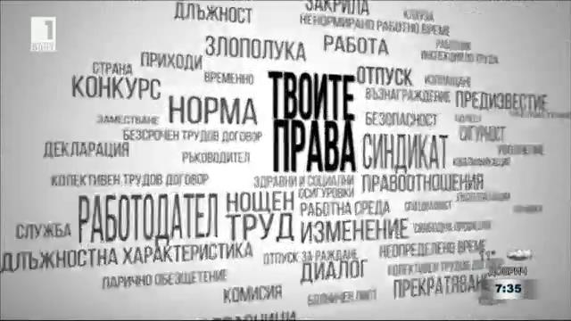 Твоите права: Некоректно държавно предприятие