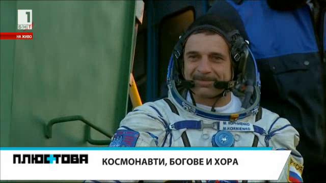 Михаил Корниенко: Човечеството реже клона, на който седи