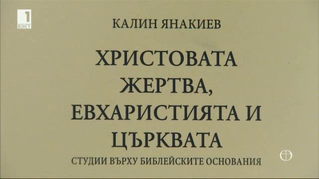 Христовата жертва, Евхаристията и Църквата – нова книга на проф. Калин Янакиев