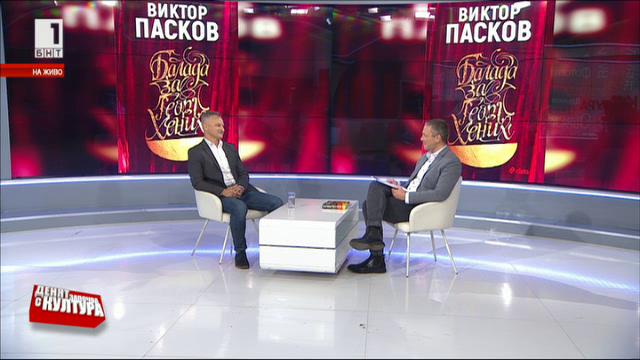 Нови издания на Виктор Пасков