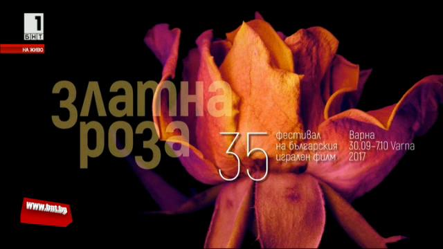 Фестивалът на българския игрален филм Златна роза
