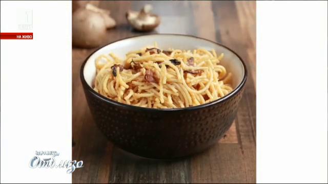 Здраве в чинията: Рецепта за веган спагети карбонара