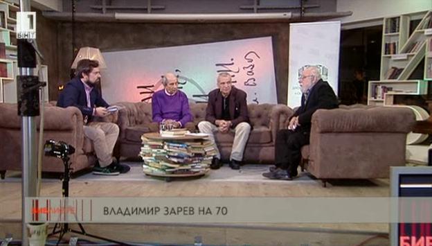 Владимир Зарев на 70 години