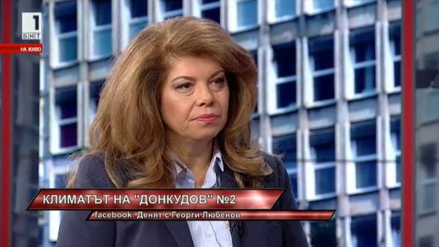 Илияна Йотова: Няма война между институциите