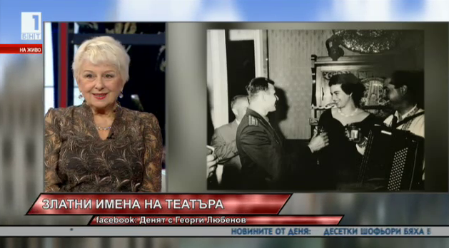 Златни имена от сцената - актрисата Йорданка Кузманова