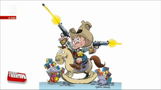Дарил Кейгъл и политическата карикатура по света