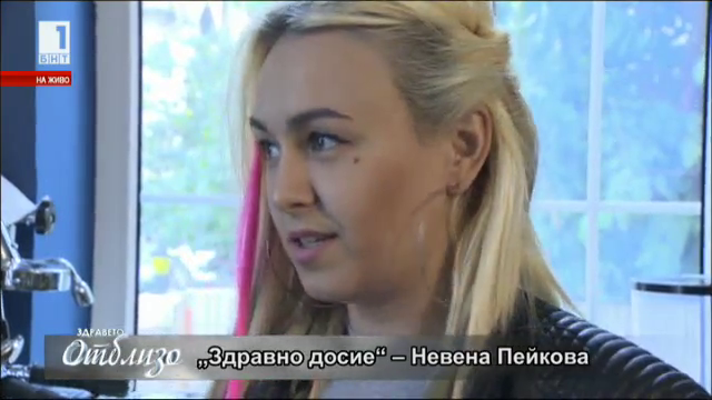 Здравно досие: Невена Пейкова
