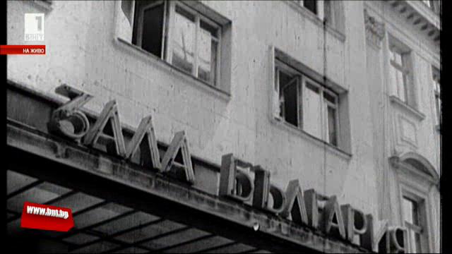 Историята на зала България