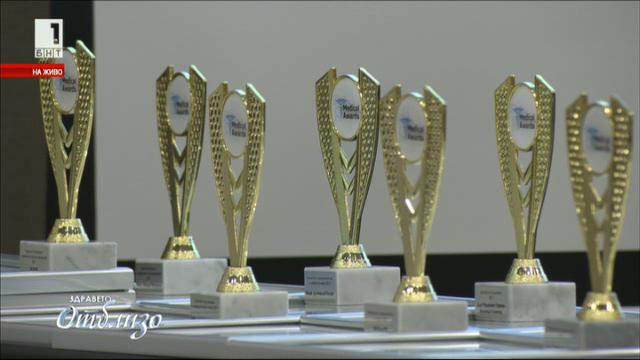 Носителите на Националните годишни медицински награди