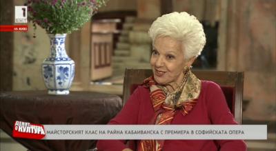 Райна Кабаиванска за учениците от майсторския си клас