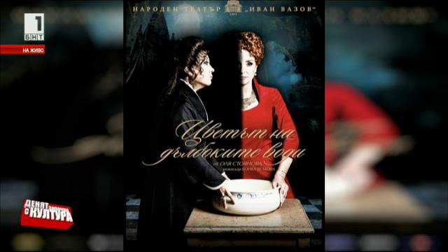 Режисьорски дебют на Бойка Велкова