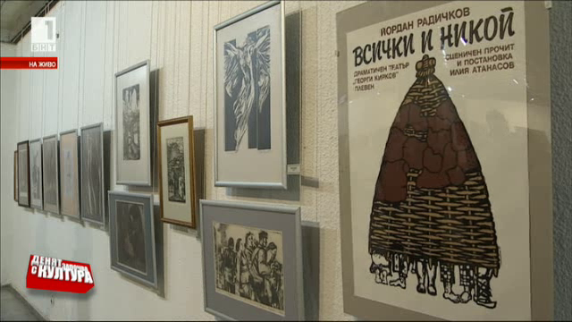 Изложба Плевенски художници - 70 години творчески живот
