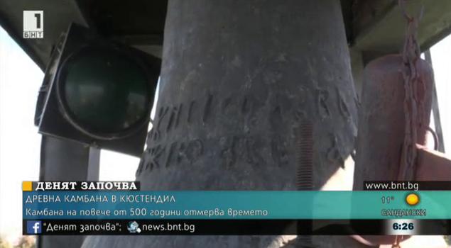 Камбана на повече от 500 г. отмерва времето в Кюстендил