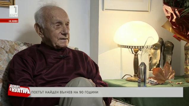 Найден Вълчев на 90 години