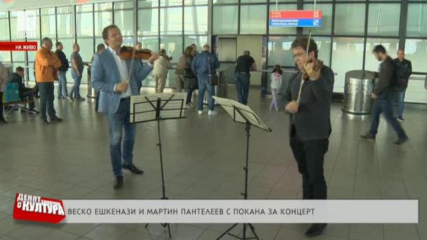 Веско Ешкенази и Мартин Пантелеев с покана за концерт