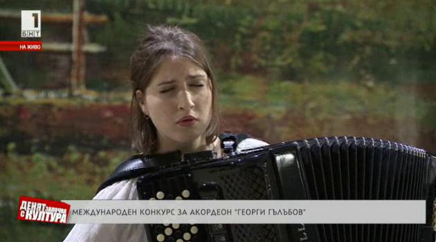 Международен конкурс за акордеонисти Георги Гълъбов