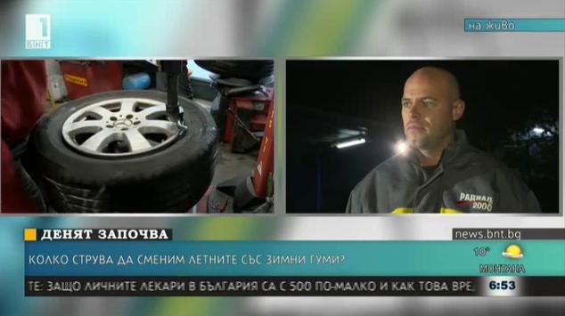 Колко струва да сменим летните със зимни гуми?