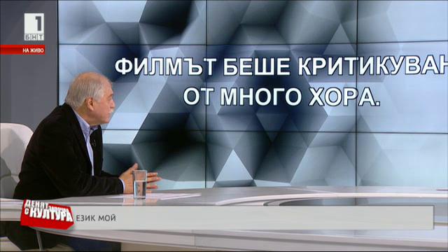 Език мой: Отговори на зрителски въпроси
