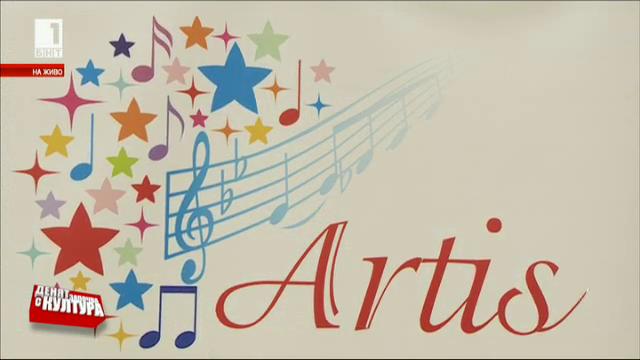 Фестивал за класическа музика Артист