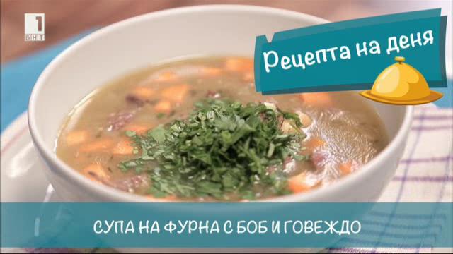Супа на фурна с боб и говеждо