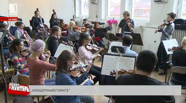 """В зала """"България"""" се открива новият сезон на Кантус Фирмус"""