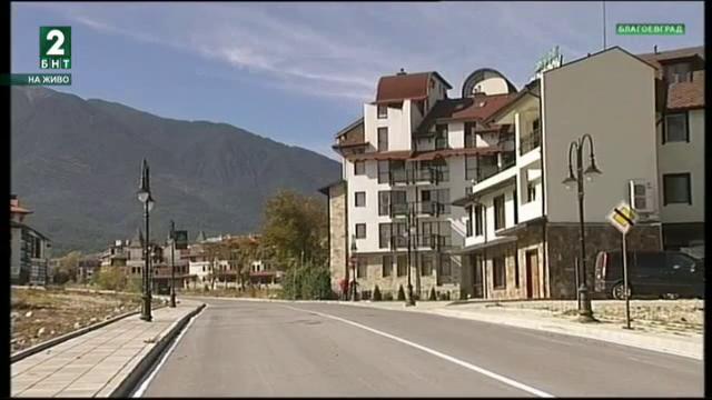 Преди зимния сезон в Банско, Разлог, Добринище и село Баня