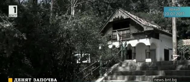 За съдбата на опожарената дървена къща на спирка Вишнева