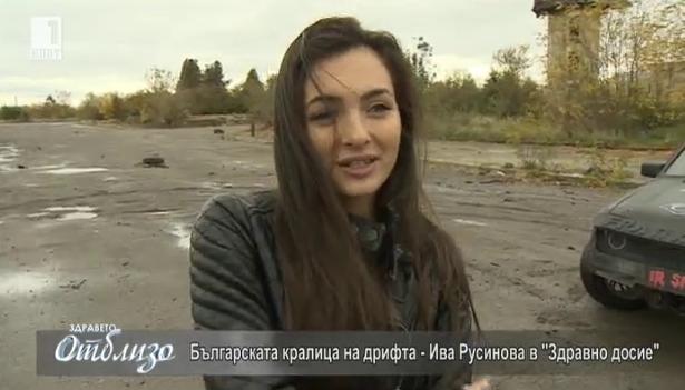 Здравно досие: Ива Русинова