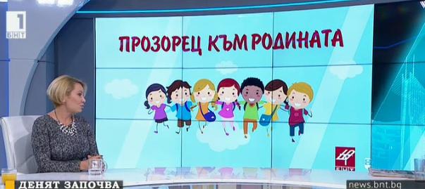 Конкурс за есе Аз съм българче от кампанията на БНТ Прозорец към родината