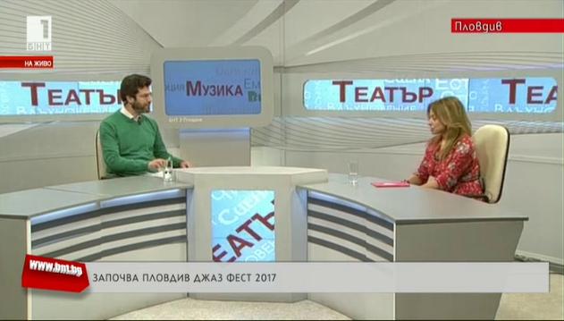 Започва Пловдив джаз фест 2017