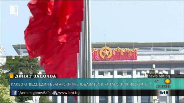 Какво отведе български преподавател в китайски университет?