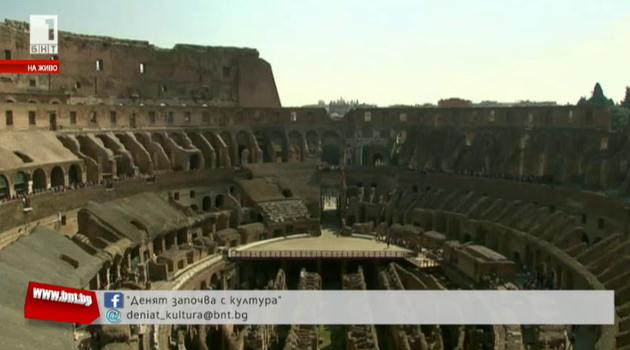 Приключи реставрацията на Колизеума
