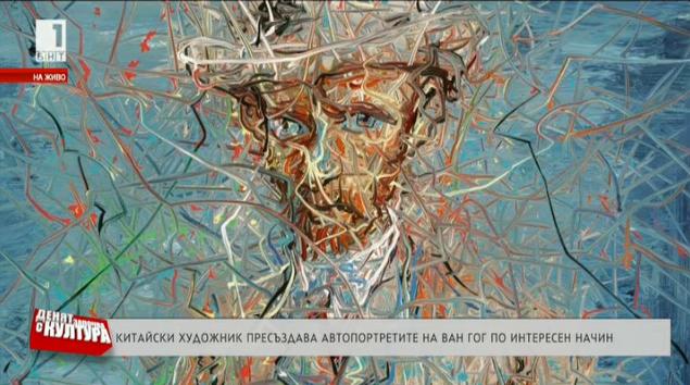 Китайски художник пресъздава автопортретите на Ван Гог по интересен начин