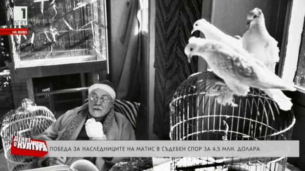 Победа за наследниците на Матис в съдебен спор за 4,5 млн. долара