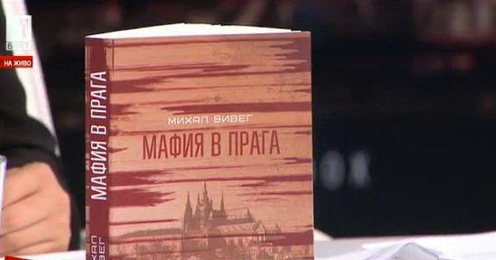 Мафия в Прага - паралели с българската действителност