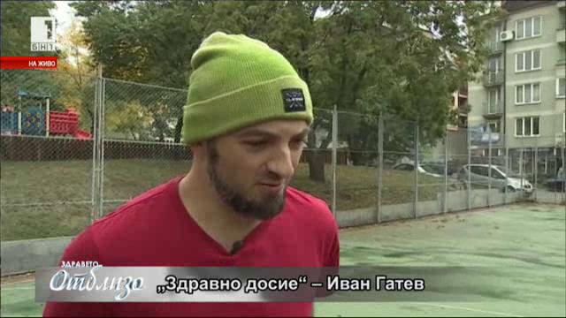 Здравно досие: Иван Гатев