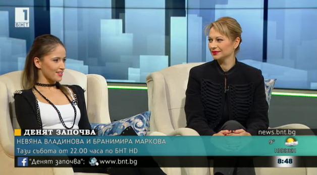 Невяна Владинова и Бранимира Маркова - гости в Извън играта