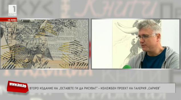 Второ издание на Оставете ги да рисуват - изложбен проект на галерия Сариев